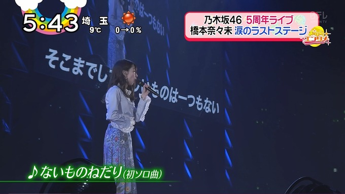 橋本奈々未卒業コンサート『おはよん』 (1)
