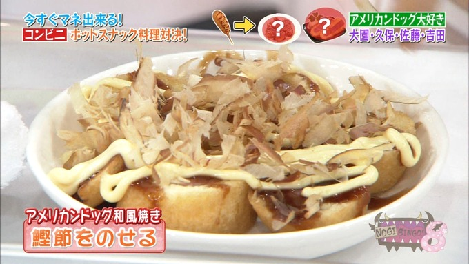 NOGIBINGO8 ホットスナック選手権 史緒里 綾乃 桃子 楓 (61)