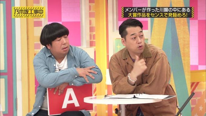 乃木坂工事中 センス見極めバトル③ (39)