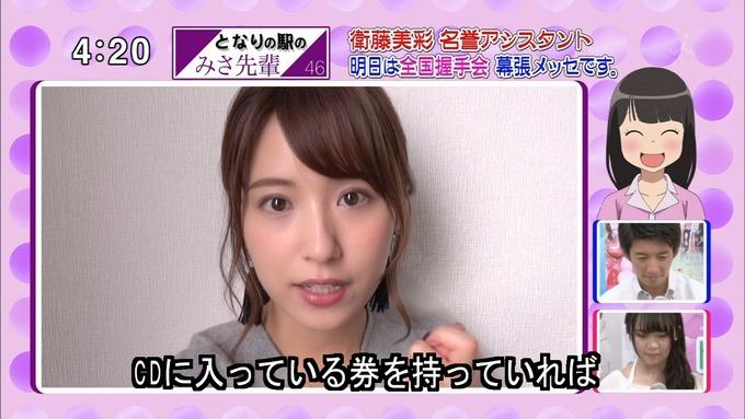 9 開運音楽堂 衛藤美彩 (18)