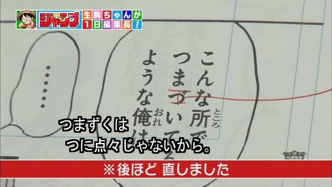 29 ジャンポリス 生駒里奈② (46)