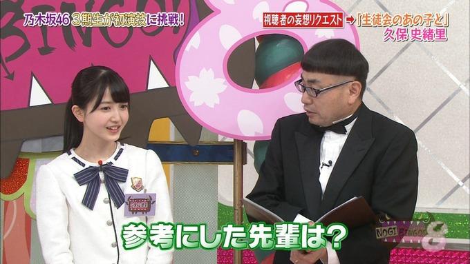 NOGIBINGO8 妄想リクエスト 久保史緒里 (9)