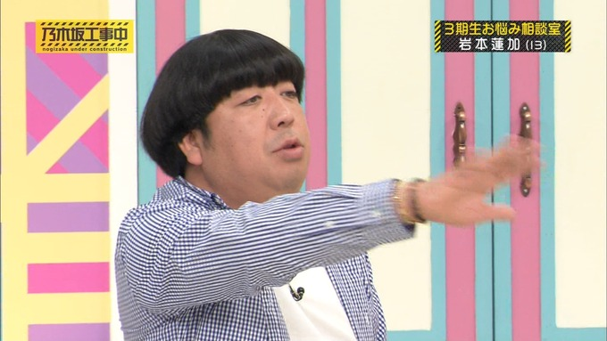 乃木坂工事中 3期生悩み相談 岩本蓮加 (60)