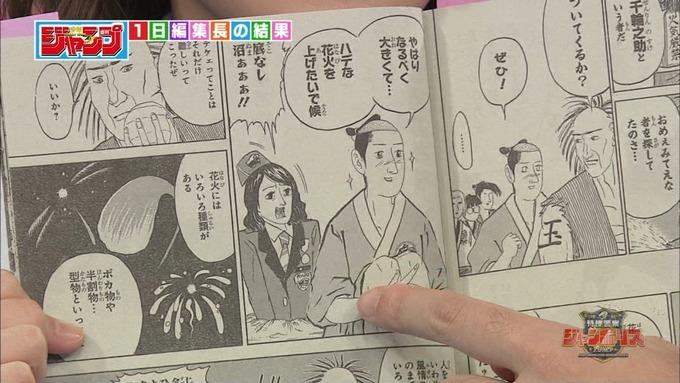 12 ジャンポリス 生駒里奈 (14)