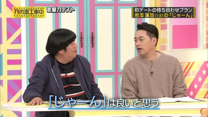乃木坂工事中 恋愛模擬テスト⑮ (359)