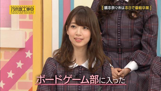 乃木坂工事中 橋本奈々未「ボードゲーム部」ナンジャモンジャ (17)
