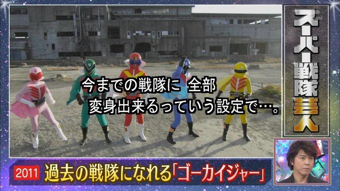 アメトーク 戦隊 井上小百合② (4)