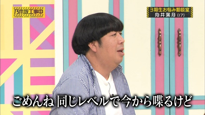 乃木坂工事中 3期生悩み相談 向井葉月 (69)
