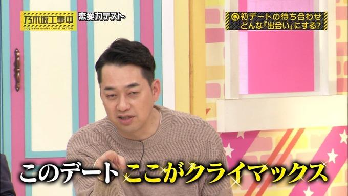 乃木坂工事中 恋愛模擬テスト⑮ (187)