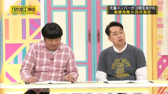 乃木坂工事中 齋藤飛鳥が向井葉月を紹介 (27)