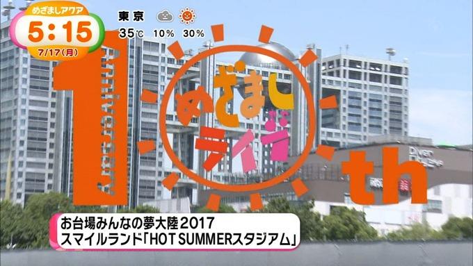 めざましアクア  夢大陸2017 乃木坂46 (1)