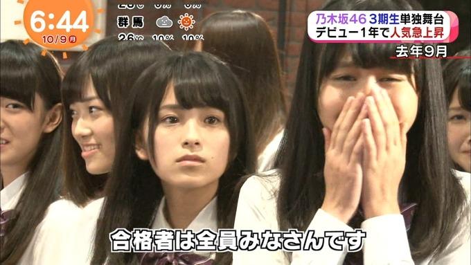 めざましテレビ 見殺し姫 (11)