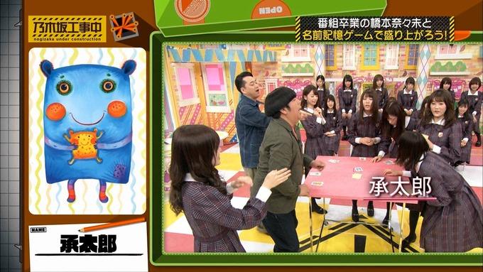 乃木坂工事中 橋本奈々未「ボードゲーム部」ナンジャモンジャ (120)