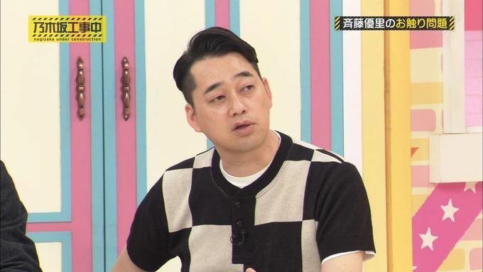 乃木坂工事中 キャッチコピー選手権 斉藤優里 (87)