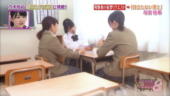 NOGIBINGO8 妄想リクエスト 与田祐希 (13)