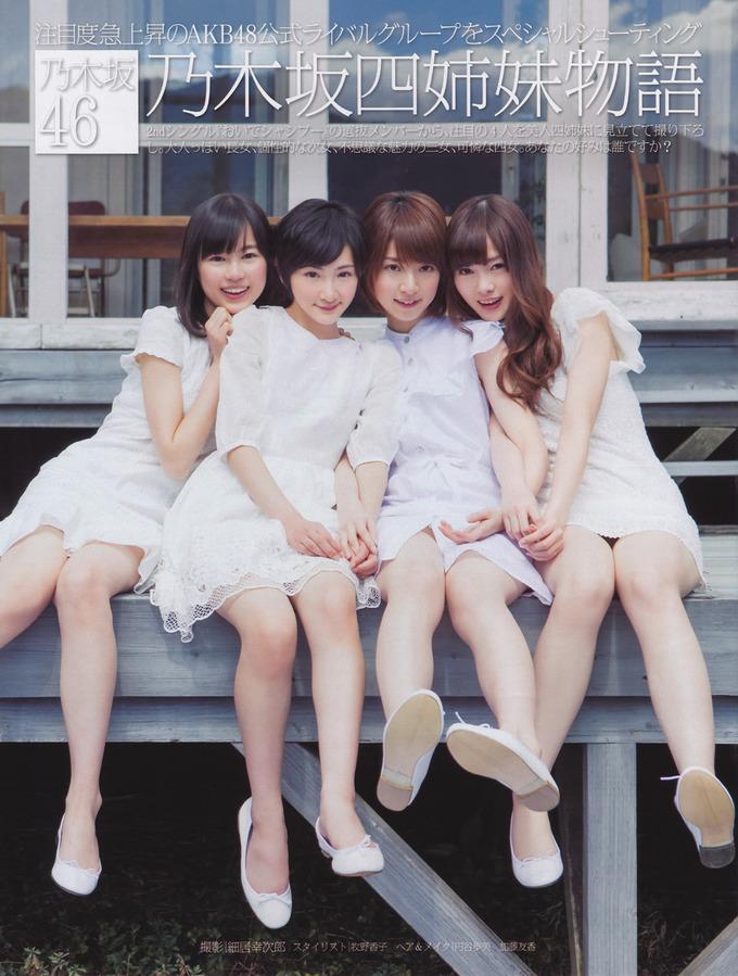 橋本七未 卒業アルバム 7冊目 (21)