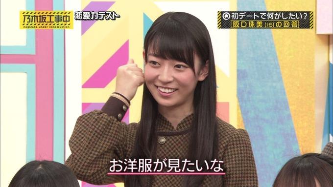 乃木坂工事中 恋愛模擬テスト⑫ (3)