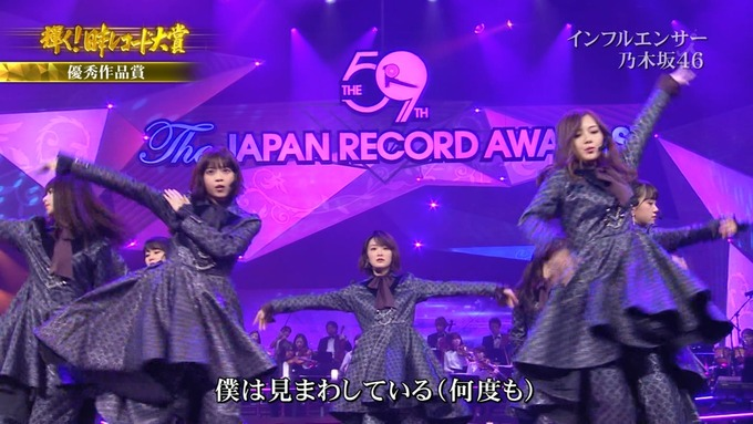 30 日本レコード大賞 乃木坂46 (50)