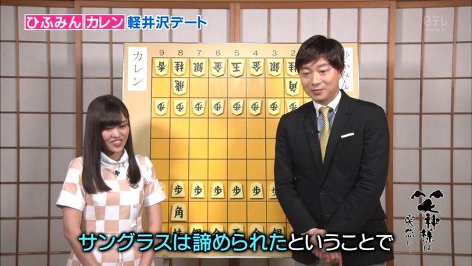 25 笑神様は突然に 伊藤かりん (33)