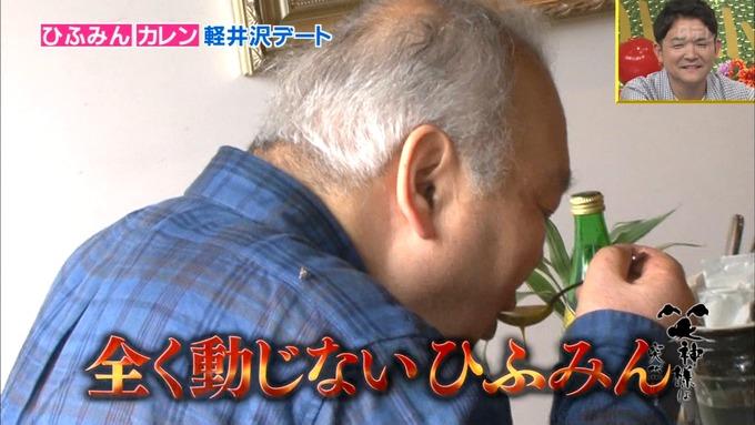 25 笑神様は突然に 伊藤かりん (40)
