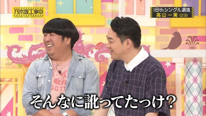 乃木坂工事中 18thシングル選抜 高山一実 (21)