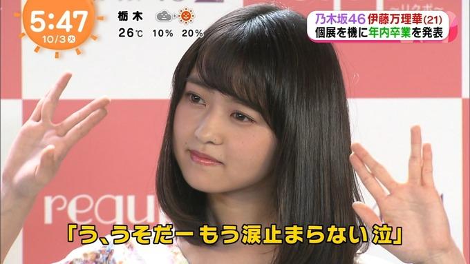 めざましテレビ 伊藤万理華 卒業 (14)