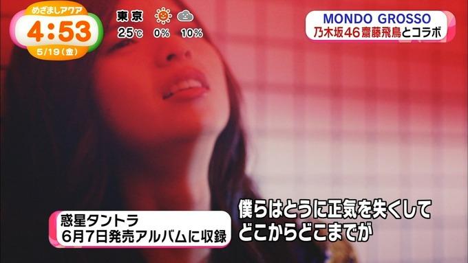 めざましアクア 齋藤飛鳥 惑星タントラ (28)