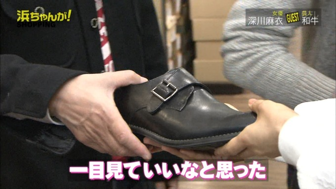 浜ちゃんが!深川麻衣 お買い物 (297)