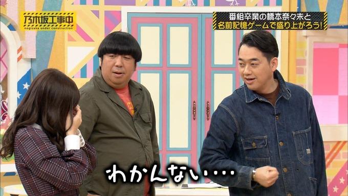 乃木坂工事中 橋本奈々未「ボードゲーム部」ナンジャモンジャ (152)
