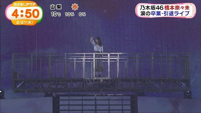 めざましアクア『橋本奈々未卒業コンサート』 (21)