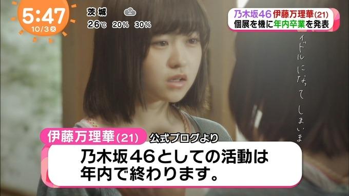 めざましテレビ 伊藤万理華 卒業 (10)