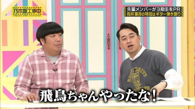 乃木坂工事中 齋藤飛鳥が向井葉月を紹介 (258)