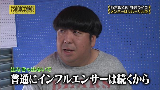 乃木坂工事中 日村密着④ (20)