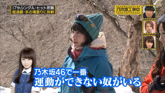 乃木坂工事中『17枚目シングルヒット祈願』氷の滝登り(46)