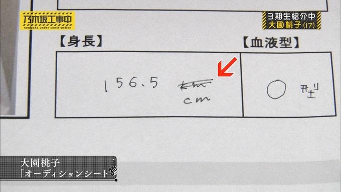 乃木坂工事中 3期生紹介中 (16)