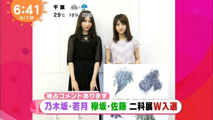 めざましテレビ 若月佑美 佐藤詩織 二科展 (1)