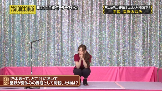 乃木坂工事中 ボーダークイズ③ (37)