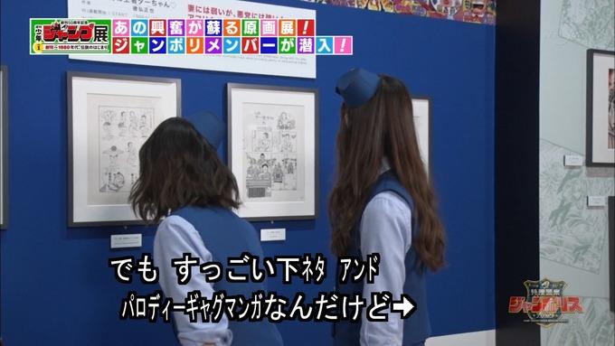 7 ジャンポリス 生駒里奈 (18)