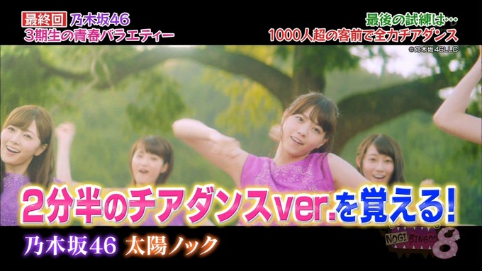NOGIBINGO83期生 最後の試練② (37)