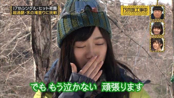 乃木坂工事中『17枚目シングルヒット祈願』氷の滝登り(31)