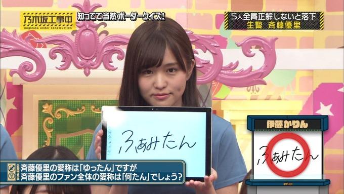 乃木坂工事中 ボーダークイズ⑦ (42)