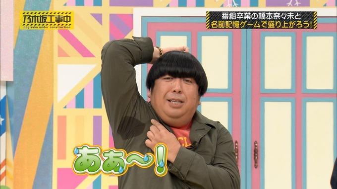 乃木坂工事中 橋本奈々未「ボードゲーム部」ナンジャモンジャ (172)