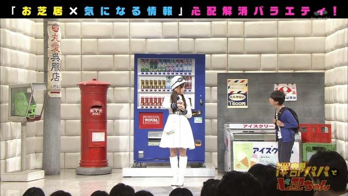 澤部と心配ちゃん 2 星野みなみ (14)