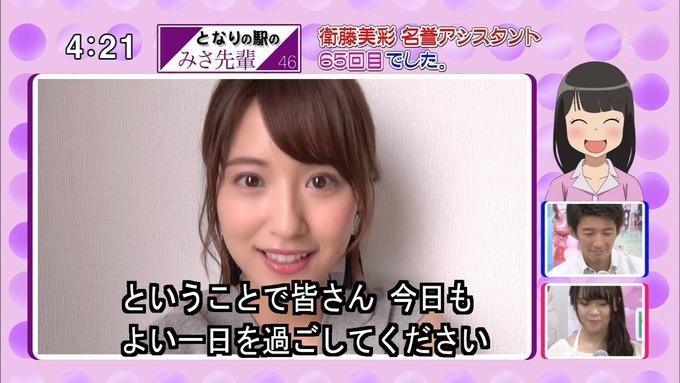 9 開運音楽堂 衛藤美彩 (34)
