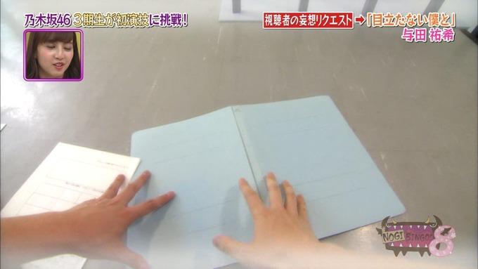 NOGIBINGO8 妄想リクエスト 与田祐希 (40)