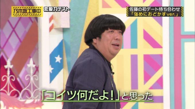 乃木坂工事中 恋愛模擬テスト⑰ (58)