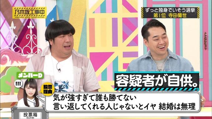乃木坂工事中 将来こうなってそう総選挙2017④ (37)
