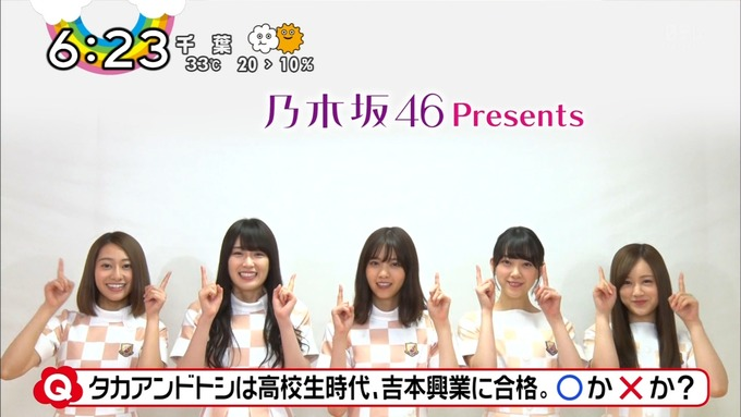 ZIP 乃木坂46 なつかしのアレ図鑑 (3)