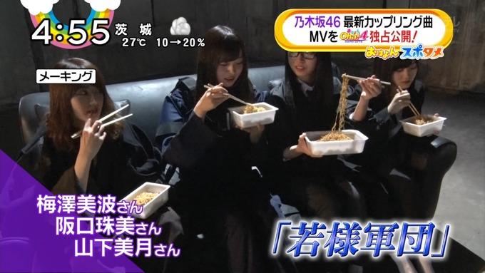 おは4 若様軍団MV 公開 (4)