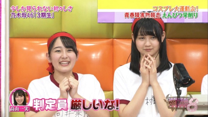 NOGIBINGO8 コスプレ大運動会 山下美月VS与田祐希 (126)